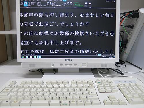 訓練用パソコン